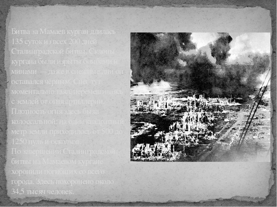 Битва за Мамаев курган длилась 135 суток из всех 200 дней Сталинградской битв...