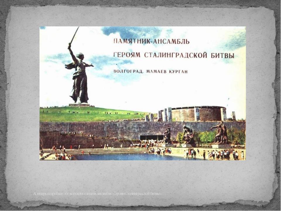 А теперь подробнее обо всех композициях ансамбля «Героям Сталинградской би...