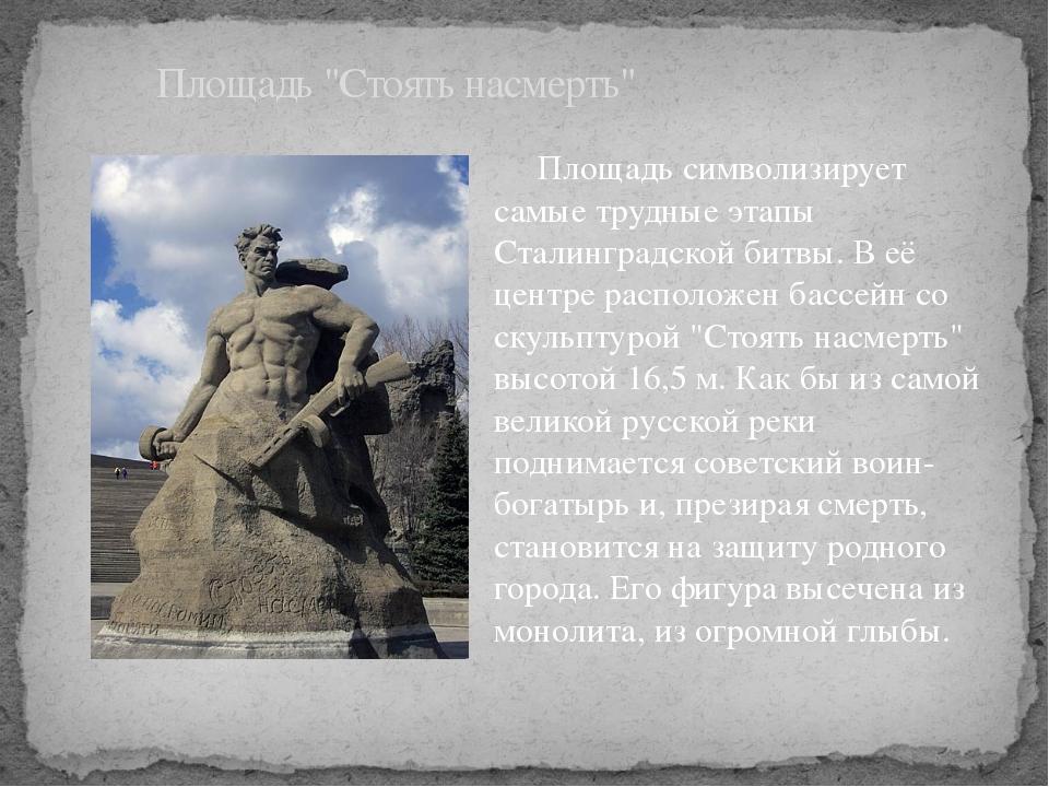 Площадь символизирует самые трудные этапы Сталинградской битвы. В её центре...