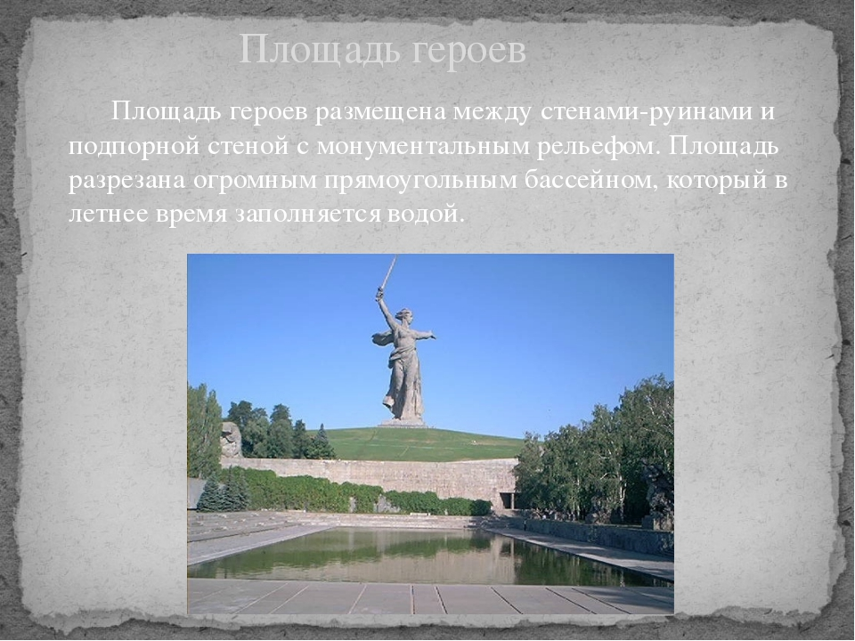 Площадь героев размещена между стенами-руинами и подпорной стеной с монумент...