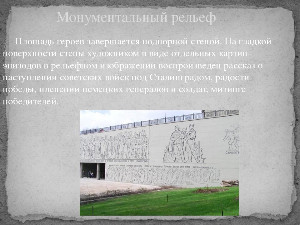 Площадь героев завершается подпорной стеной. На гладкой поверхности стены ху...