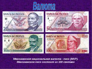 Мексиканская национальная валюта - песо (MXP). Мексиканское песо состоит из 1