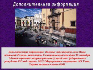 Дополнительная информация: Валюта: мексиканские. песо Язык: испанский Религия