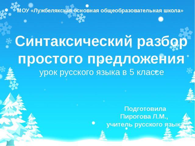 Синтаксический разбор простого предложения МОУ «Лужбелякская основная общеобр...