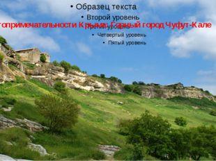 Достопримечательности Крыма: Горный город Чуфут-Кале