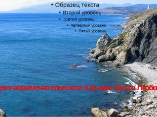 Достопримечательности Крыма: Бухта Любви
