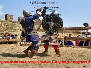 Достопримечательности Крыма: Генуэзские крепости