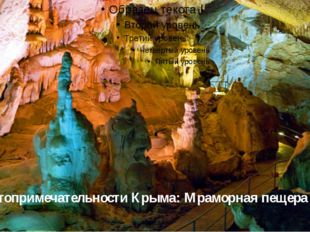 Достопримечательности Крыма: Мраморная пещера