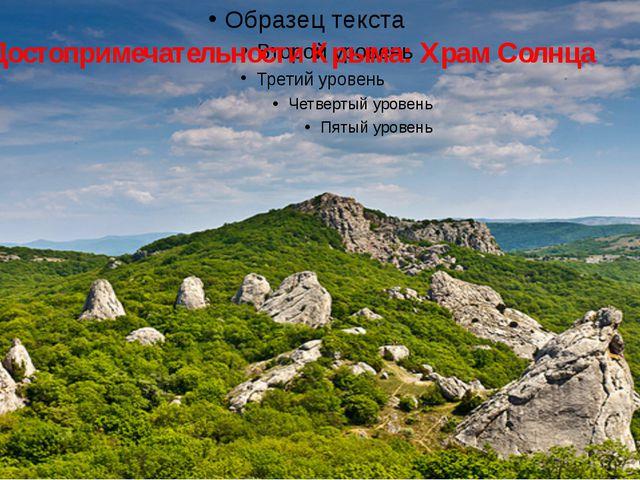 Достопримечательности Крыма: Храм Солнца