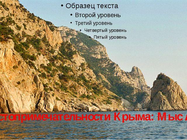 Достопримечательности Крыма: Мыс Айя