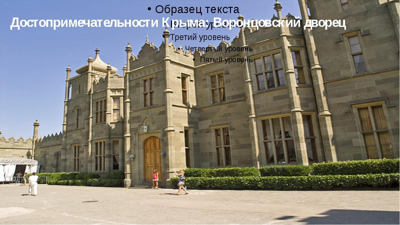 Достопримечательности Крыма: Воронцовский дворец