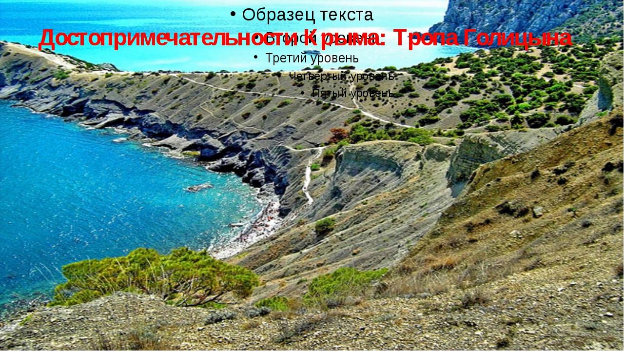Достопримечательности Крыма: Тропа Голицына