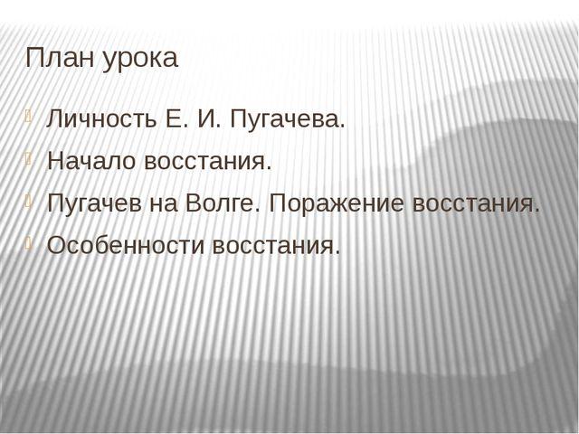 План урока Личность Е. И. Пугачева. Начало восстания. Пугачев на Волге. Пораж...