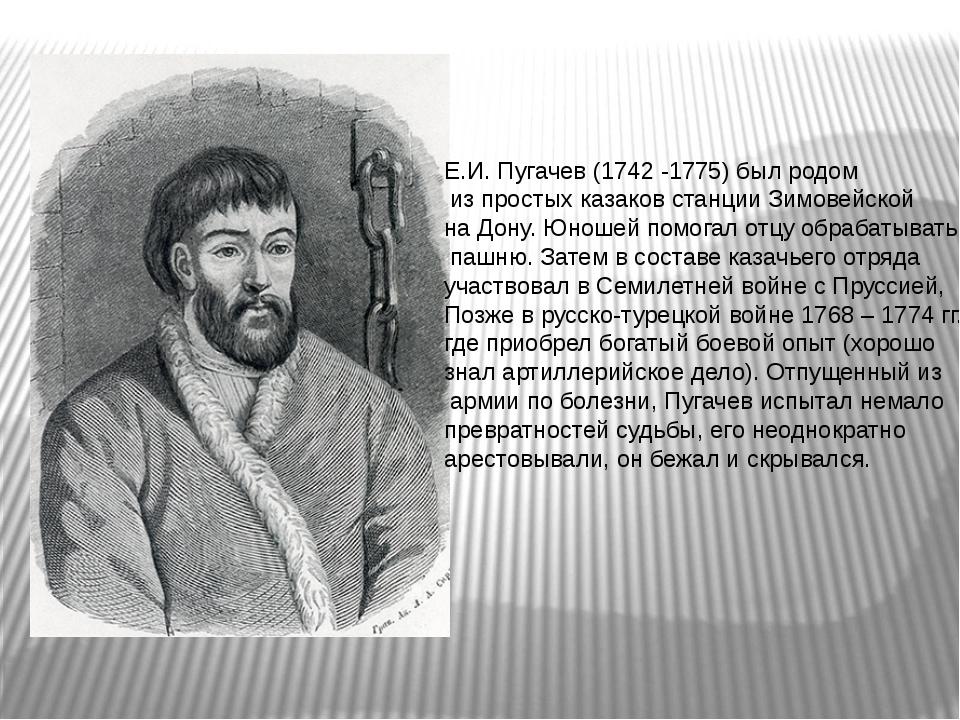 Е.И. Пугачев (1742 -1775) был родом из простых казаков станции Зимовейской на...