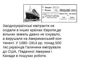 Західноукраїнські емігранти не осідали в інших країнах Європи,де вільних земе