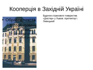 Кооперція в Західній Україні Будинок страхового товариства «Дністер» у Львові