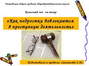 «Как подростки вовлекаются в преступную деятельность» Чапаевская общая средня