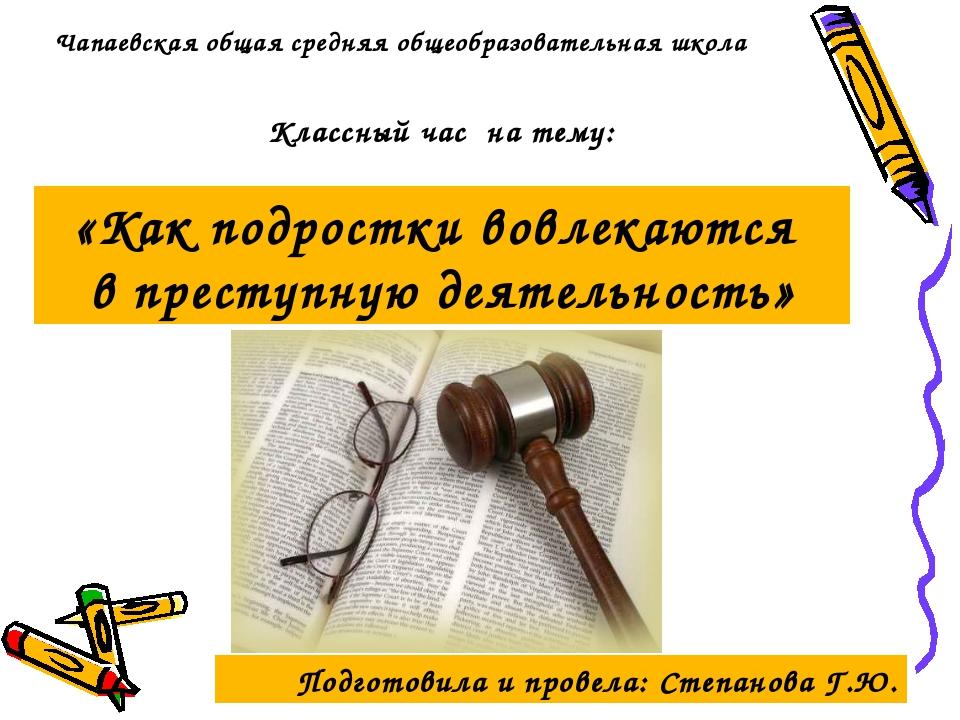 «Как подростки вовлекаются в преступную деятельность» Чапаевская общая средня...