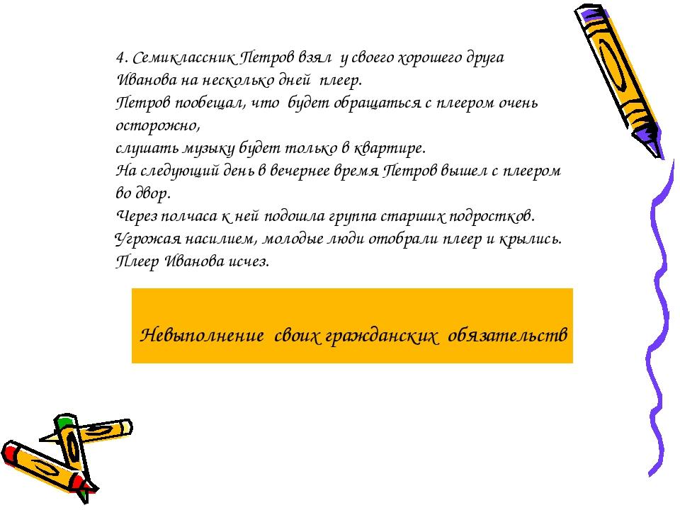 4. Семиклассник Петров взял у своего хорошего друга Иванова на несколько дней...