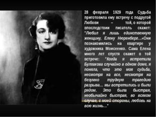 28 февраля 1929 года Судьба приготовила ему встречу с подругой Любови – той,