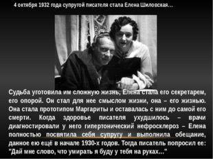 4 октября 1932 года супругой писателя стала Елена Шиловская… Судьба уготовила