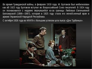 Во время Гражданской войны, в феврале 1919 года, М. Булгаков был мобилизован