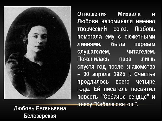 Отношения Михаила и Любови напоминали именно творческий союз. Любовь помогала...