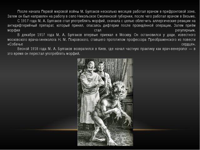 После начала Первой мировой войны М. Булгаков несколько месяцев работал врач...
