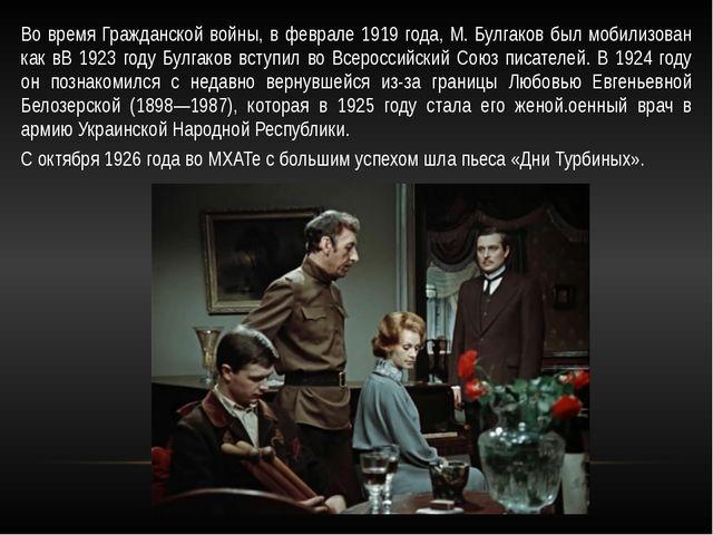 Во время Гражданской войны, в феврале 1919 года, М. Булгаков был мобилизован...