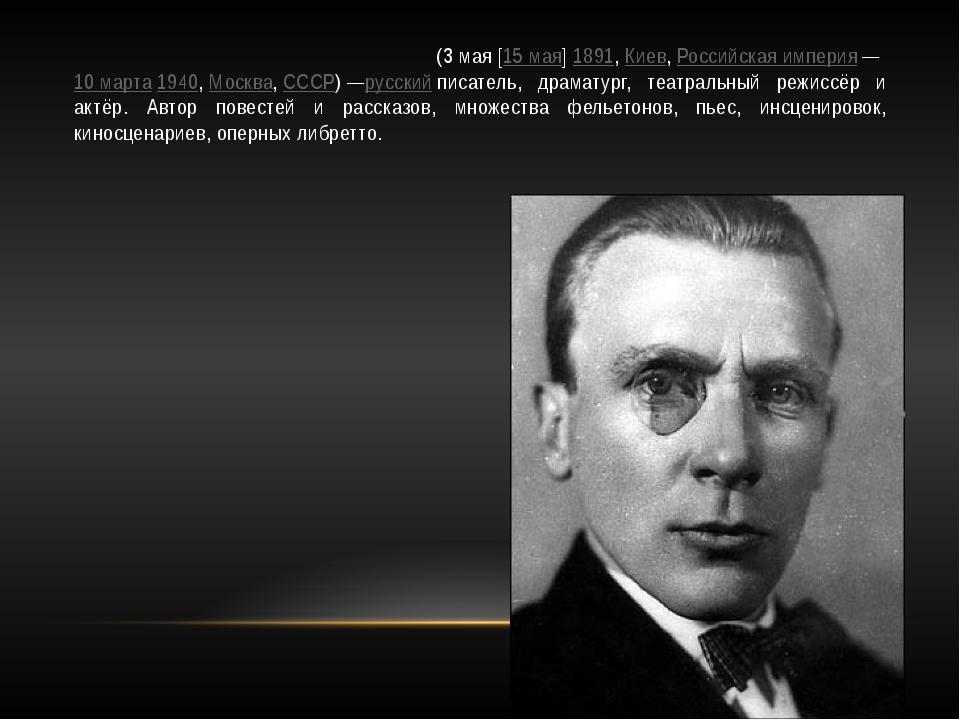 Михаи́л Афана́сьевич Булга́ков(3мая[15мая]1891,Киев,Российская империя...