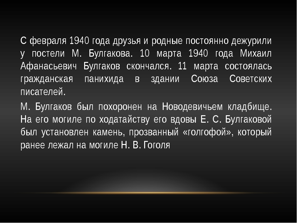 С февраля 1940 года друзья и родные постоянно дежурили у постели М. Булгакова...