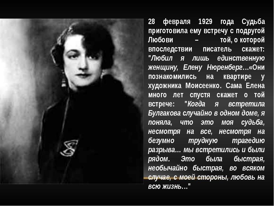 28 февраля 1929 года Судьба приготовила ему встречу с подругой Любови – той,...