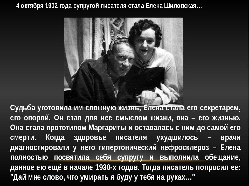 4 октября 1932 года супругой писателя стала Елена Шиловская… Судьба уготовила...