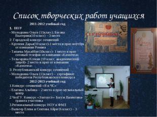Список творческих работ учащихся 2011-2012 учебный год 1. НОУ - Молодкина Оль