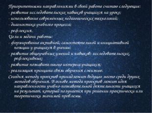 Приоритетными направлениями всвоей работе считаю следующие: - развитие иссле