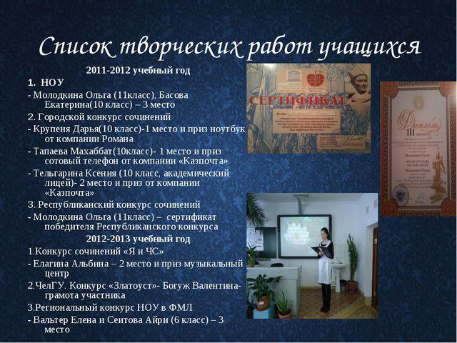 Список творческих работ учащихся 2011-2012 учебный год 1. НОУ - Молодкина Оль...