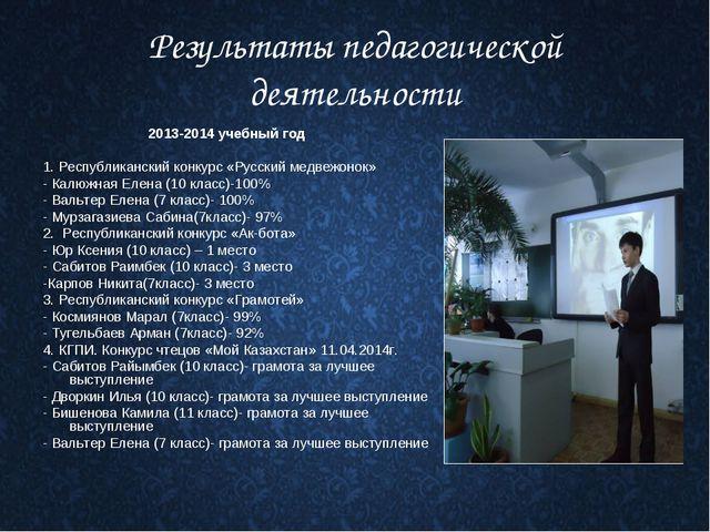 Результаты педагогической деятельности 2013-2014 учебный год 1. Республиканск...