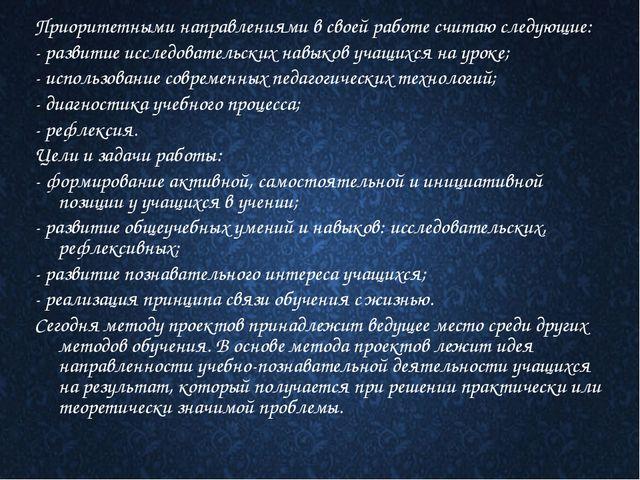 Приоритетными направлениями всвоей работе считаю следующие: - развитие иссле...