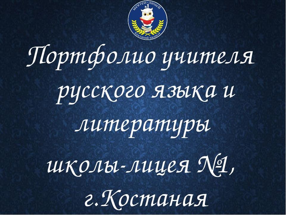 Портфолио учителя русского языка и литературы школы-лицея №1, г.Костаная