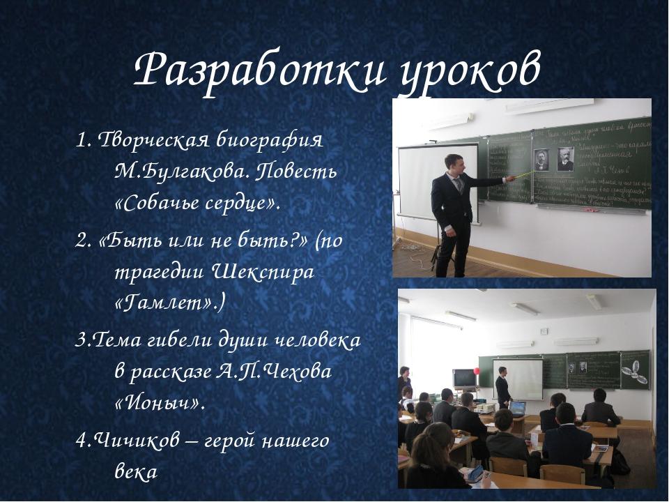 Разработки уроков 1. Творческая биография М.Булгакова. Повесть «Собачье сердц...
