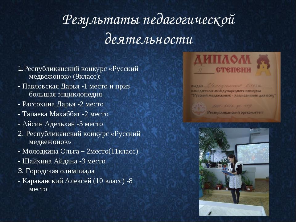 Результаты педагогической деятельности 1.Республиканский конкурс «Русский мед...