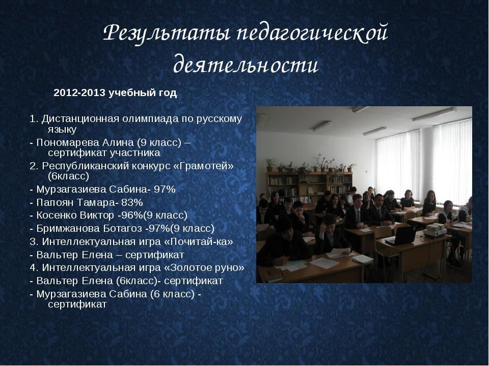 Результаты педагогической деятельности 2012-2013 учебный год 1. Дистанционная...