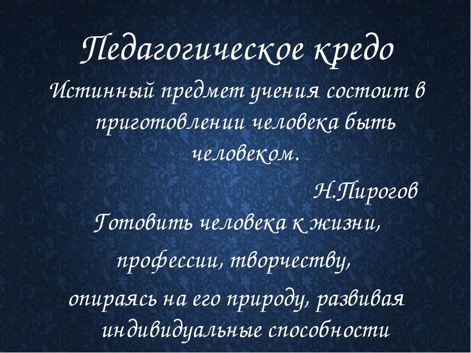 Педагогическое кредо Истинный предмет учения состоит в приготовлении человека...