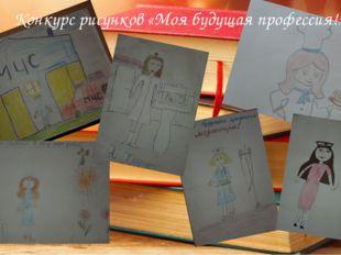 Конкурс рисунков «Моя будущая профессия!»