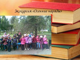 Экскурсия «Осенние наряды»