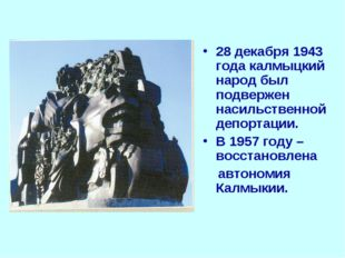 28 декабря 1943 года калмыцкий народ был подвержен насильственной депортации.