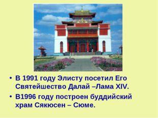 В 1991 году Элисту посетил Его Святейшество Далай –Лама ХIV. В1996 году постр