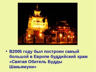 В2005 году был построен самый большой в Европе буддийский храм «Святая Обител