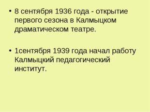 8 сентября 1936 года - открытие первого сезона в Калмыцком драматическом теат