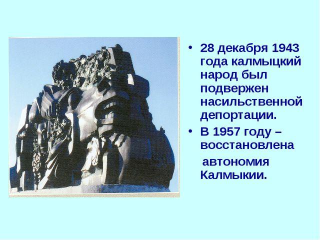 28 декабря 1943 года калмыцкий народ был подвержен насильственной депортации....